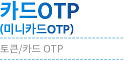 card-otp-top
